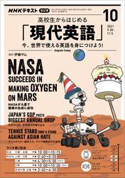 NHKラジオ 高校生からはじめる「現代英語」2021年10月号【リフロー版】