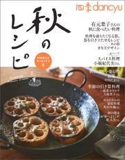 四季dancyu 秋のレシピ