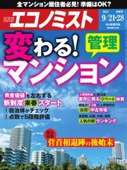 エコノミスト (2021年9/21・28合併号)