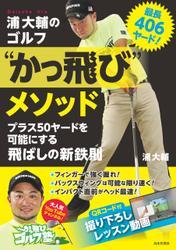 """最長406ヤード! 浦大輔のゴルフ""""かっ飛び""""メソッド"""
