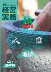 農業協同組合経営実務 (2021年増刊号)