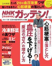NHKガッテン! (2021年 秋号(vol.54))