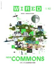 WIRED(ワイアード) (Vol.42)