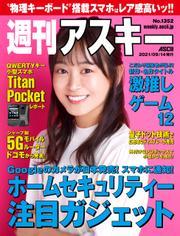 週刊アスキーNo.1352(2021年9月14日発行)