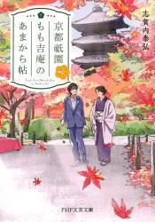 京都祇園もも吉庵のあまから帖4