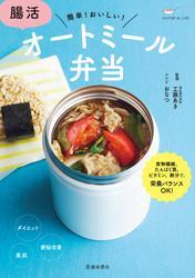 腸活 オートミール弁当(池田書店)