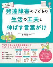 イラスト図解 発達障害の子どもの生活の工夫と伸ばす言葉がけ