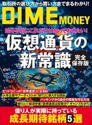 DIME MONEY 仮想通貨の新常識