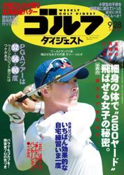 週刊ゴルフダイジェスト (2021/9/28号)