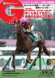 週刊Gallop(ギャロップ) (2021年9月19日号)