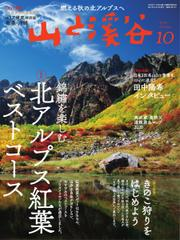 山と溪谷 (2021年10月号)