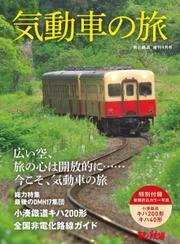 旅と鉄道 増刊 (2021年9月号)