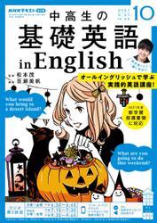 NHKラジオ 中高生の基礎英語 in English (2021年10月号)