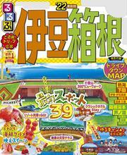 るるぶ伊豆箱根'22