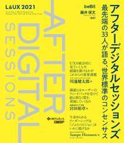 アフターデジタルセッションズ 最先端の33人が語る、世界標準のコンセンサス