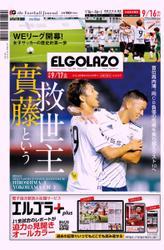 EL GOLAZO(エル・ゴラッソ) (2021/09/14)