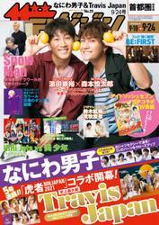 ザテレビジョン 首都圏関東版 2021年9/24号