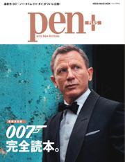 Pen+(ペンプラス) (【増補決定版】007完全読本。(メディアハウスムック))