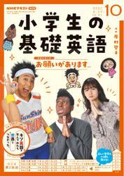 NHKラジオ 小学生の基礎英語 (2021年10月号)