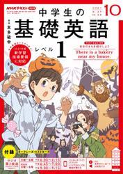NHKラジオ 中学生の基礎英語 レベル1 (2021年10月号)
