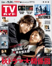 TVガイド 2021年 9月24日 号 関東版