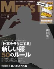 MEN'S EX(メンズ エグゼクティブ)【デジタル版】 (2021年11月号)