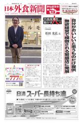 日本外食新聞 (2021/9/15号)