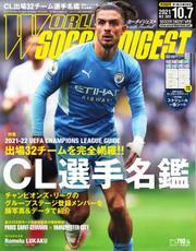 WORLD SOCCER DIGEST(ワールドサッカーダイジェスト) (10/7号)