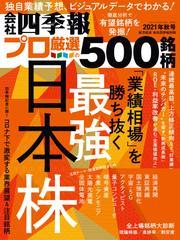 会社四季報プロ500 2021年 秋号