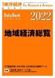 地域経済総覧 2022年版