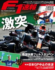F1速報 (2021 Rd13 オランダ&Rd14 イタリアGP合併号)