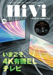 HiVi(ハイヴィ) (2021年10月号)