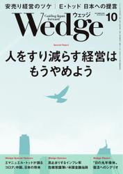 WEDGE(ウェッジ) (2021年10月号)
