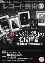 レコード芸術 (2021年10月号)