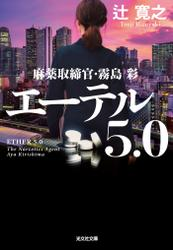 エーテル 5.0~麻薬取締官・霧島彩~