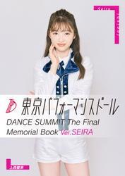 東京パフォーマンスドール DANCE SUMMIT The Final Memorial Book ver.SEIRA【動画付き】