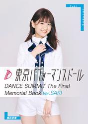 東京パフォーマンスドール DANCE SUMMIT The Final Memorial Book ver.SAKI【動画付き】
