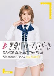東京パフォーマンスドール DANCE SUMMIT The Final Memorial Book ver.KAHO【動画付き】