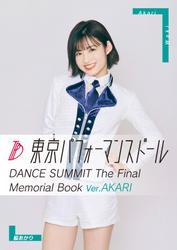 東京パフォーマンスドール DANCE SUMMIT The Final Memorial Book ver.AKARI【動画付き】