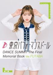 東京パフォーマンスドール DANCE SUMMIT The Final Memorial Book ver.FUTABA【動画付き】