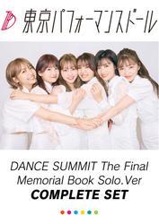 【期間限定購入者特典・動画付き】東京パフォーマンスドール DANCE SUMMIT The Final Memorial BookメンバーソロVer. コンプリートセット