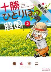 【期間限定無料配信】十勝ひとりぼっち農園
