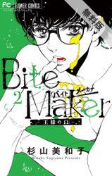 【期間限定無料配信】Bite Maker ~王様のΩ~(電子版かきおろしつき)