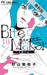 【期間限定無料配信】Bite Maker~王様のΩ~【マイクロ】
