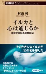 イルカと心は通じるか―海獣学者の孤軍奮闘記―(新潮新書)