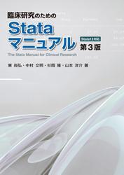 臨床研究のためのStataマニュアル 第3版「Stata13対応」