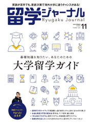 留学ジャーナル (2021年11月号)