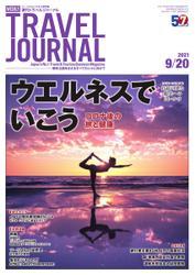 週刊トラベルジャーナル (2021年9/20号)