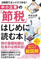 2時間でざっくりつかむ! 中小企業の「節税」 はじめに読む本