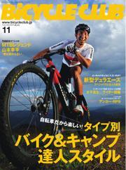 BiCYCLE CLUB(バイシクルクラブ) (2021年11月号)